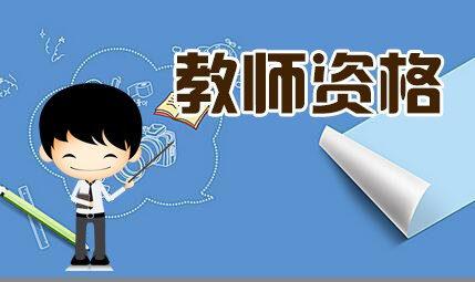 教师资格证考证方法