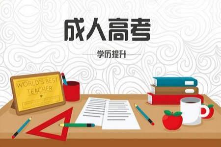 成人高考报名时间和江西考试时间