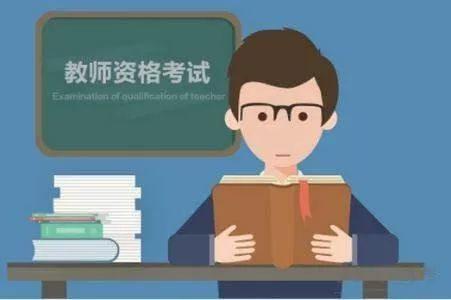 教师资格证官网