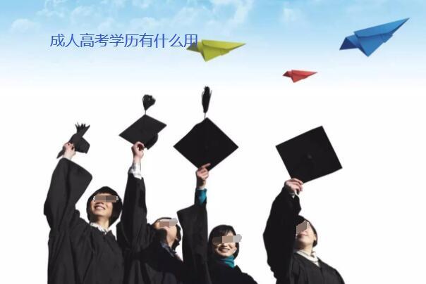 成人高考文凭有什么用