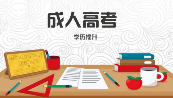 成人高考考哪几门科目